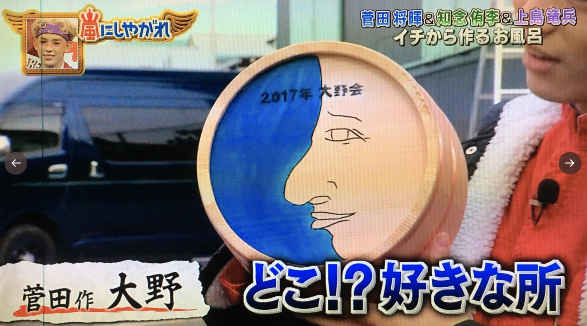 大野智さんの似顔絵