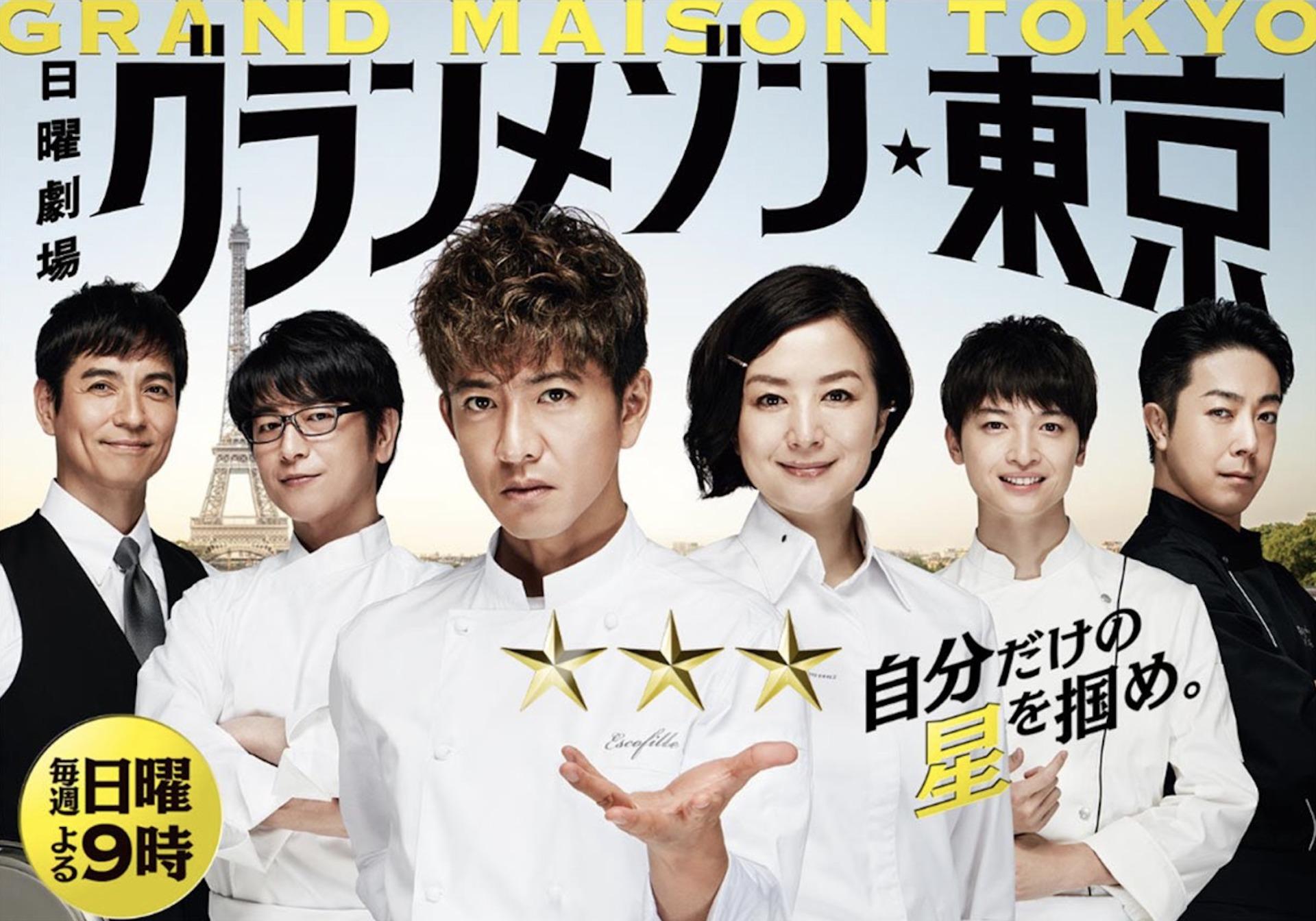 ドラマ『グランメゾン東京』の画像