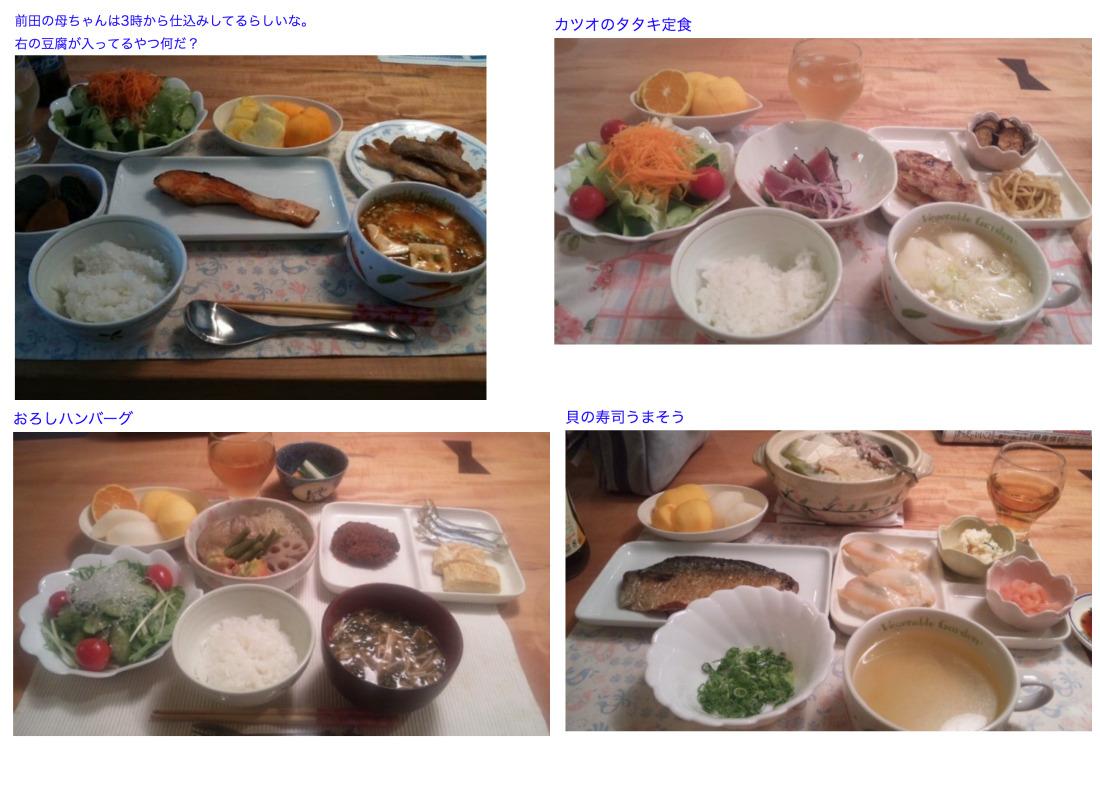 前田敦子さんの母親が作る朝食の画像