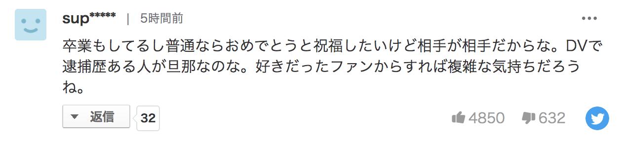 逮捕 歴 ワタナベマホト