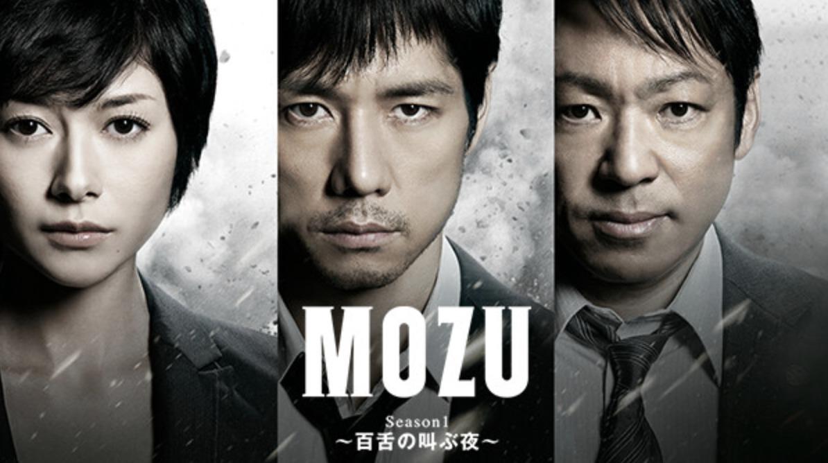 『MOZU』の画像