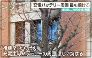 横浜の火事の報道画像