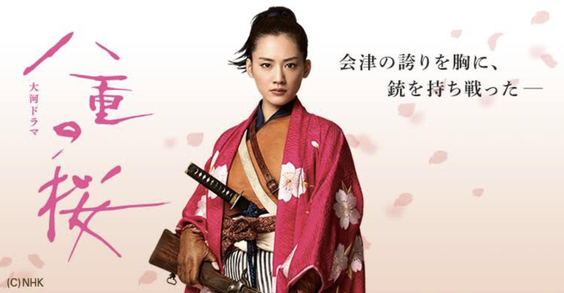 大河ドラマ『八重の桜』