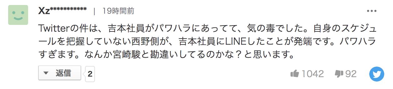 亮 line 西野 廣