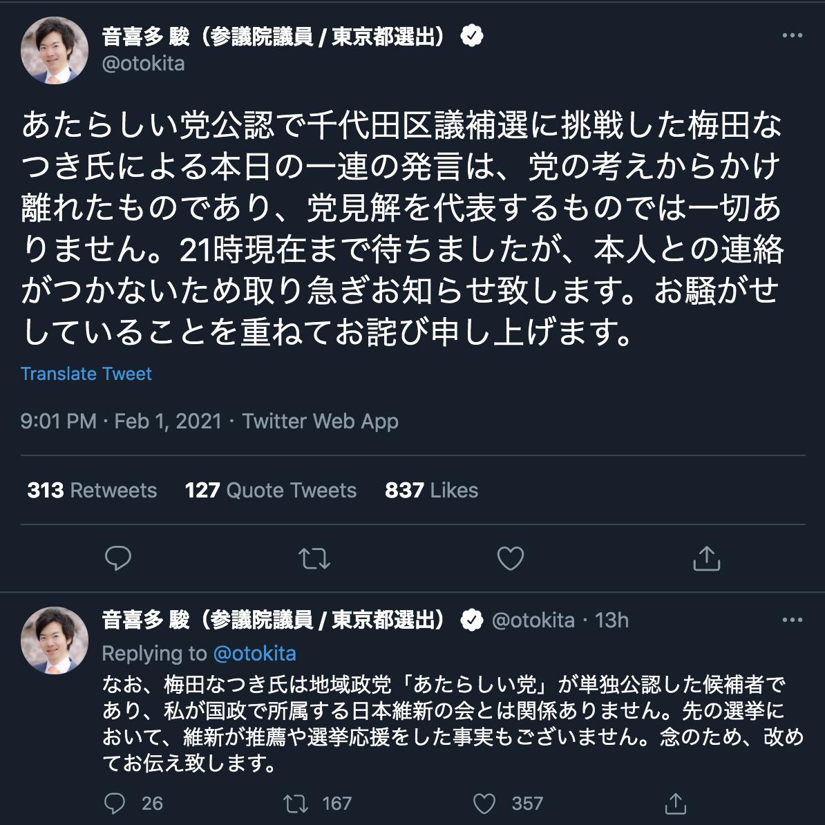 音喜多駿さんの投稿