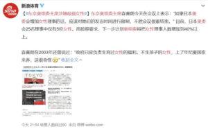 新浪体育(中国メディア)の画像