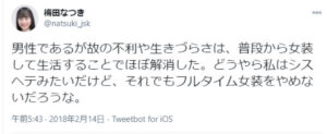 梅田なつきさんの投稿