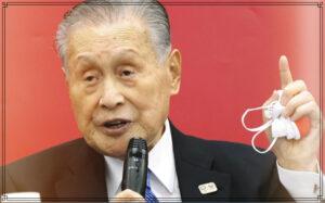 森喜朗会長の画像
