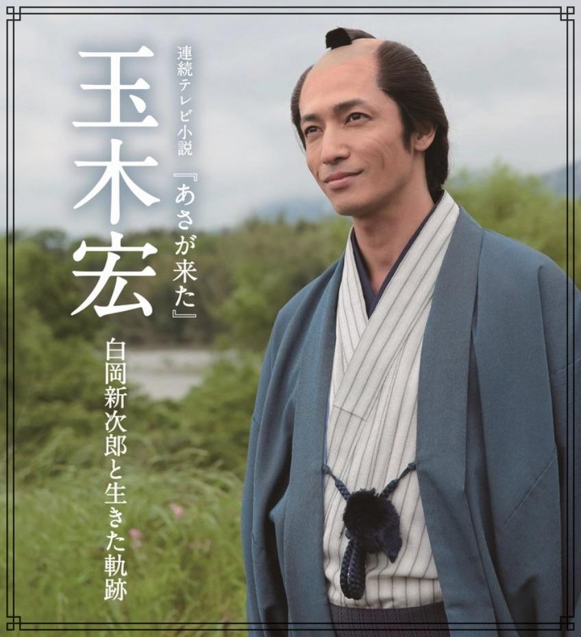 玉木宏さんの画像